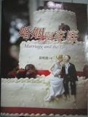 【書寶二手書T2/社會_XCX】婚姻與家庭_黃明發