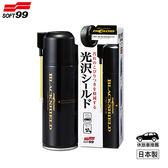 【旭益汽車百貨】SOFT99 黑曜黑色防護噴劑(輪胎上光防污劑)