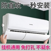 空調擋板 空調擋風板防直吹風出風口遮風罩壁掛式通用月子冷氣導風板免打孔