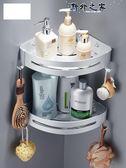 浴室收納架 衛生間不鏽鋼架廁所洗手間三角收納架子  野外之家igo