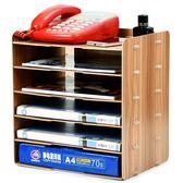 木質桌面收納盒辦公用品整理置物框收納檔架多層A4資料書架 免運直出 聖誕交換禮物
