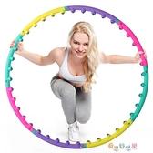 現貨 磁石呼啦圈收腰女成人收腹可拆卸呼拉圈兒童健身圈美腰塑身嘩啦圈【全館免運】