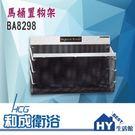HCG 和成 BA8298 馬桶置物架 書報架 置物籃 -《HY生活館》水電材料專賣店