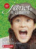 (二手書)Janet的英文冒險世界:好膽你就來挑戰!