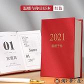2021日歷臺歷文藝手撕擺件日歷本計劃本【淘夢屋】