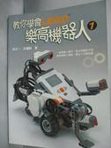 【書寶二手書T6/電腦_QIA】教你學會LOGO樂高機器人 1_洪文一、許耀銘