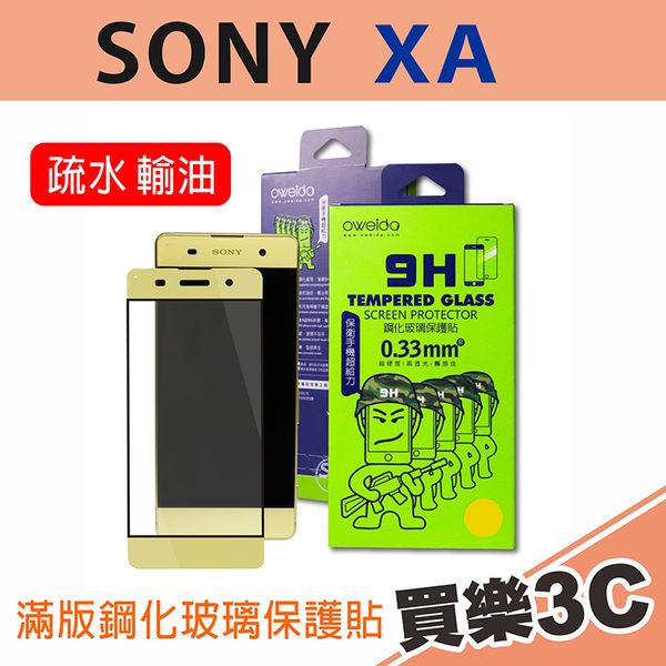 SONY Xperia XA 滿版 鋼化 玻璃保護貼,oweida 品牌