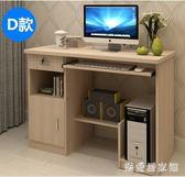 電腦臺式桌家用簡約經濟型辦公桌書桌書架組合簡易小桌子 QQ5756『樂愛居家館』
