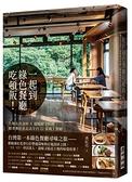 一起到綠色餐廳吃頓飯!:在地友善食材×溫暖節令料理,跟著番紅花走訪全台22家風土餐廳