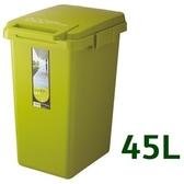 【日本RISU】連結式環保垃圾桶森林系45L-芥末綠