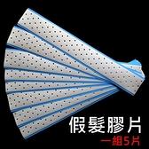 假髮膠片 膠帶(一包5片)-防水防汙無痕大孔髮片雙面膠73pp665【時尚巴黎】