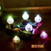 閃光燈 led小彩燈閃光電池彩色燈珠小圓燈手工發光配件diy電子閃光燈迷你 【快速出貨】