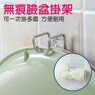 【239701】無痕臉盆掛架 盆架 臉盆架 掛鉤 收納架 浴室廚房