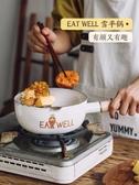 特惠小奶鍋琺瑯EatWell日式雪平鍋18cm家用泡面鍋電磁爐用小奶鍋搪瓷鍋