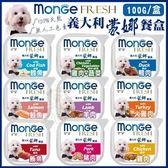 *WANG*【單盒】義大利MONGE蒙娜《新鮮餐盒》100g/盒 多種口味任選 狗餐盒