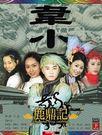 【停看聽音響唱片】【DVD】鹿鼎記(22...