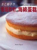 (二手書)鬆鬆軟軟的海綿蛋糕