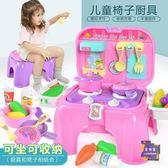 玩具 兒童過家家廚房玩具寶寶做飯仿真廚具男女孩廚房板凳可收納游戲椅T 2色