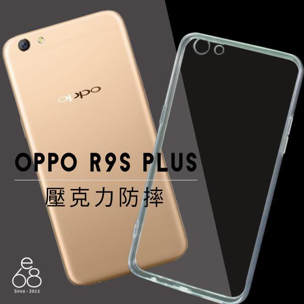 E68精品館 壓克力 防摔殼 OPPO R9s Plus 手機殼 全包覆 透明殼 軟殼 硬殼 二合一 保護殼 保護套