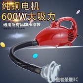 抽氣泵 真空壓縮袋電動抽氣泵600瓦超大功率電泵抽氣機抽氣泵通用電動泵 免運
