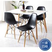 特惠組北歐風實木椅簡約休閒桌椅組(1桌4椅)