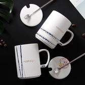 ins北歐風咖啡創意牛奶水杯情侶杯子一對陶瓷帶蓋勺辦公室馬克杯