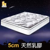 ASSARI-好眠天絲5cm乳膠三線獨立筒床墊(單人3尺)
