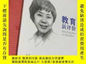 二手書博民逛書店新校長罕見教育新評價 2018.07Y187698