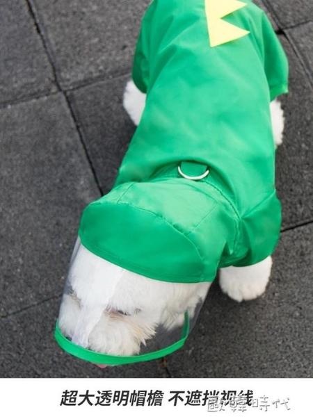 小狗狗雨衣四腳防水全包泰迪夏裝薄款寵物衣服小型中型犬比熊博美 歐韓時代