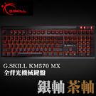 免運費 芝奇 KM570 MX G.SKILL RIPJAWS 全背光機械鍵盤 紅光 德國制CHERRY MX機械式鍵軸