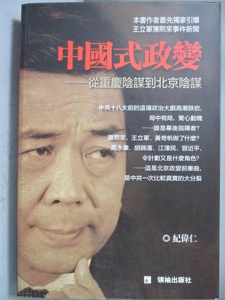 【書寶二手書T6/政治_JAB】中國式政變-重慶陰謀_紀偉仁