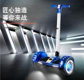 平衡車 兒童電動平衡車雙輪成年人10寸小孩兩輪智慧學生代步自平行車8-12T 3色