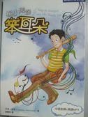 【書寶二手書T4/兒童文學_ONZ】楊小弟的笨耳朵(附CD)(中英對照)_來思.浪岡