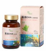 【里仁】藻油DHA液體膠囊60粒/瓶