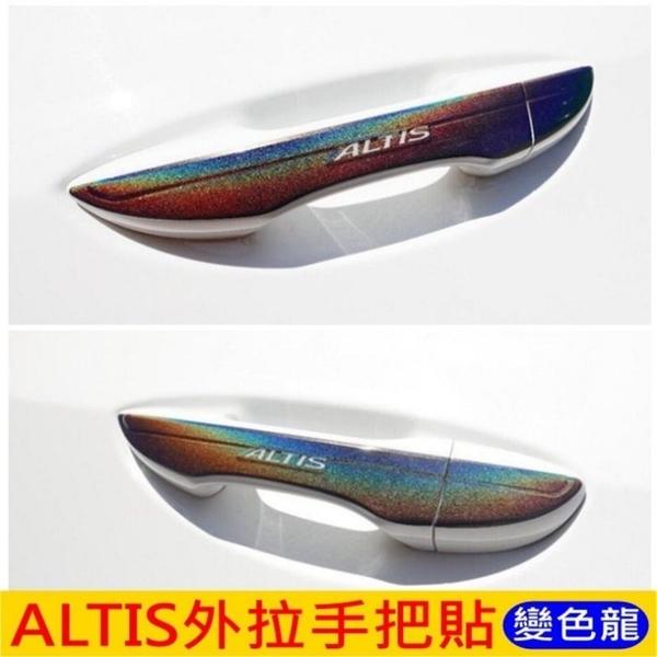 TOYOTA豐田11-11.5代【ALTIS外拉手把貼膜】altis專用 X版 阿提斯配件 3M變色龍貼 車貼