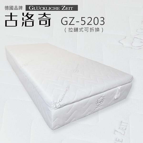 古洛奇電動床墊 GZ-5203 標準單人床-3尺(表布內材可拆換)