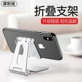 手機支架  摩斯維 手機桌面支架蘋果ipad平板萬能通用懶人支撐架支夾座金屬鋁合金便攜可調節小巧