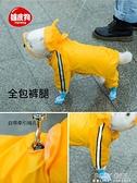 寵物狗狗雨衣四腳防水全包泰迪小型中型犬雨披比熊雪納瑞雨天衣服 夏季狂歡
