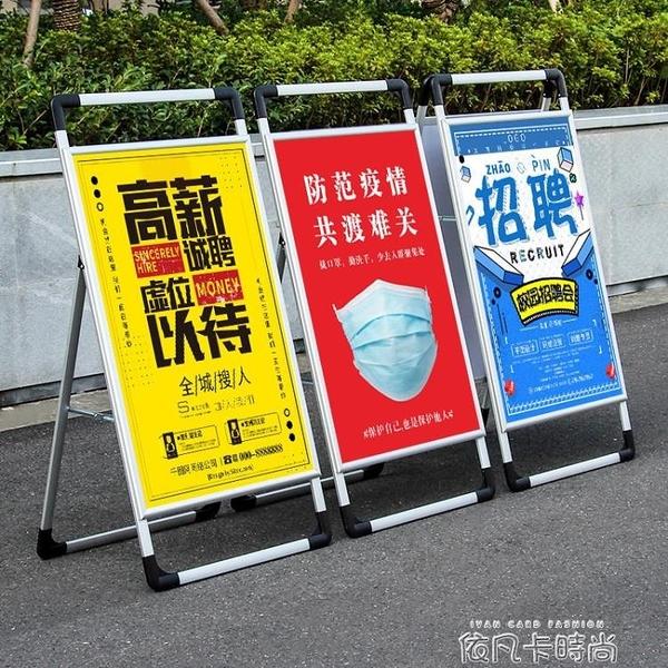 廣告牌展示牌招工kt板展架立式落地式鋁合金宣傳海報架立牌展示架 QM 依凡卡時尚