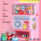 兒童家家酒玩具飲料自動售賣販賣售貨機玩具收銀快速出貨
