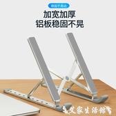 散熱器筆記本支架電腦桌面增高托架椎折疊便攜散熱架升降底座 交換禮物