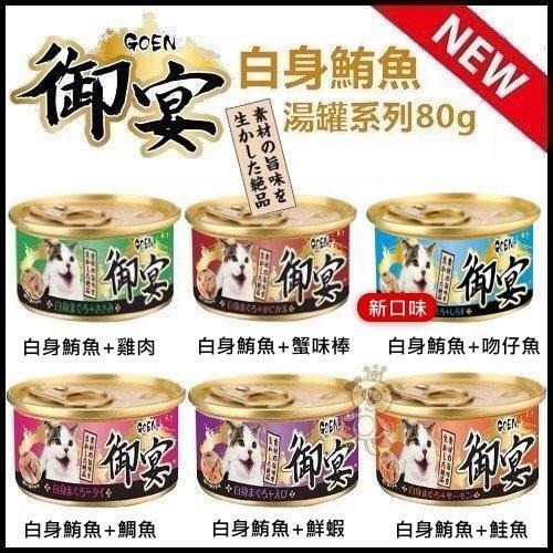 *WANG*【24罐組】御宴 GOEN 《白身鮪魚 湯罐系列 》80g 六種口味可選