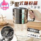 ✿現貨 快速出貨✿【小麥購物】手壓式麵粉篩 超細 麵粉篩 過篩 糖粉篩網 烘焙工具【G183】