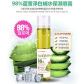 Organia 98%蘆薈淨白補水保濕噴霧 115ml