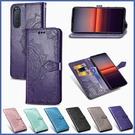 SONY Xperia 5 II 曼陀羅皮套 手機皮套 壓紋 插卡 支架 磁扣 掀蓋殼 保護套