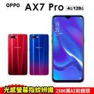 OPPO AX7 Pro 贈64G記憶卡+9H玻璃貼+側翻皮套 6.4吋 4G/128G 八核心 智慧型手機 0利率 免運費