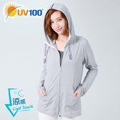 UV100 防曬 抗UV-涼感跳色織帶寬擺連帽外套-女