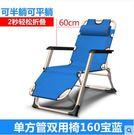 熊孩子❃戶外便攜椅子躺椅折疊午休簡易午睡椅(主圖款1)