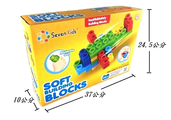 【Seven Kids】寶寶軟質積木(48pcs)-馬卡龍色 可水煮殺菌 矽膠材質無毒不刮手 ~5折出清