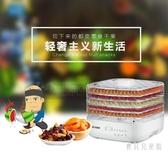 家用乾果機 食物烘乾機烘烤器 水果蔬菜脫水器自制蔬果零食風乾機 CJ6431『寶貝兒童裝』